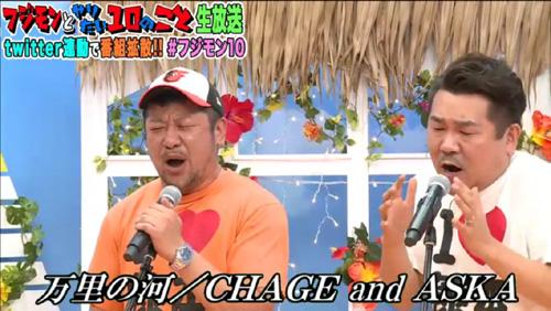 フジモン&ケンコバがCHAGE&ASKAを熱唱