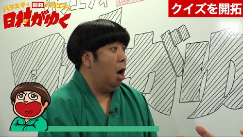 バナナマン日村、大御所のクイズ番組打ち切り理由を知る