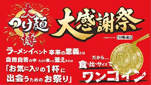 名店45店舗がワンコインで楽しめる「大つけ麺博」開催!