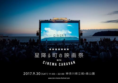 三浦半島の絶景をバックに一夜限りの映画祭が初開催!