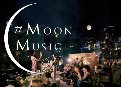 中秋の名月は「月」にまつわる曲で月見酒を楽しもう♪