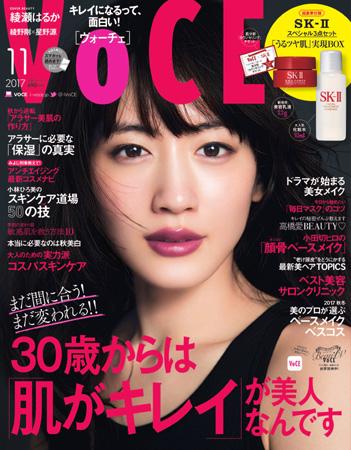 「VOCE」11月号にSK-Ⅱ新商品のサンプルがついてくる!