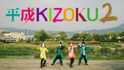 キレッキレのダンス必見!「平成KIZOKU」第2章が開幕