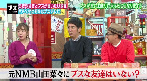 元NMB48山田菜々「ブスの友達がいない」