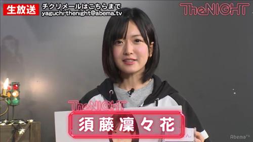 須藤凜々花「アイドルも彼も本気と伝えたかった」
