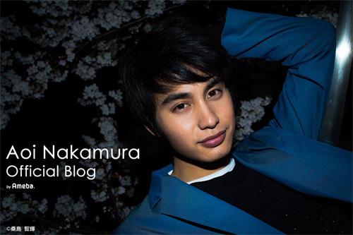 中村蒼、第一子誕生をブログで報告