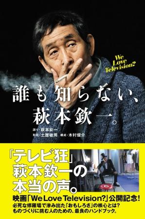 """""""テレビ狂""""萩本欽一の発想のプロセスが一冊の本に!"""