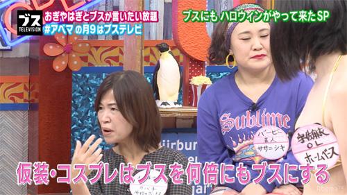 東京03飯塚はブス専!? 大久保佳代子「見る目変わった」