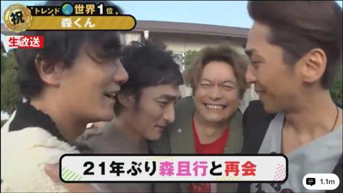 稲垣吾郎、草彅剛、香取慎吾の3人が森且行と感動の再会