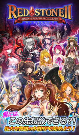 世界的名作の続編となる「REDSTONE2」が日本リリース!