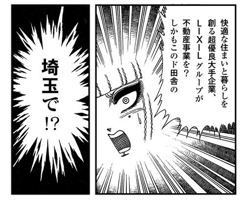 埼玉をディスる!?『翔んで埼玉』世界観満載のコラボ開始