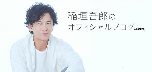 稲垣吾郎、ブログにファンからのコメント殺到!