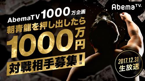 """""""朝青龍""""押し出したら1000万円!?"""