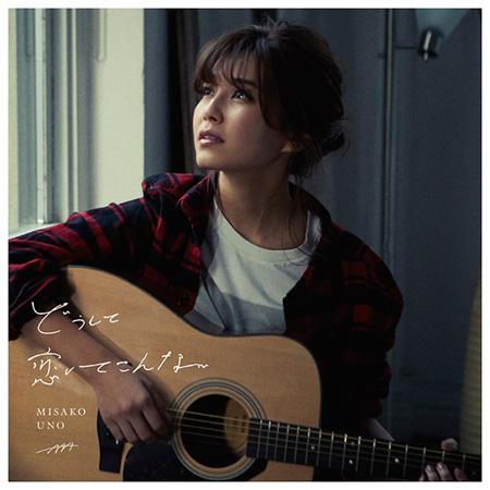 宇野実彩子 (AAA)、ソロデビューシングルのMV公開!