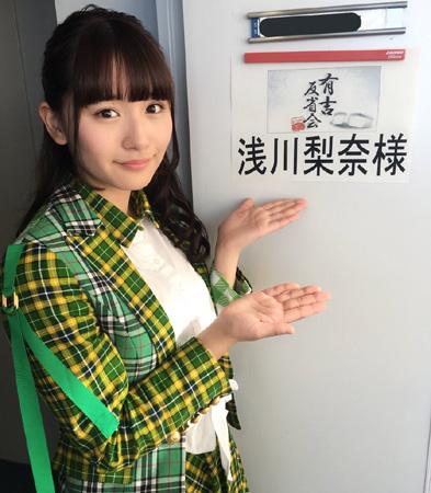 浅川梨奈、『有吉反省会』で衝撃の汚部屋暮らしを告白!