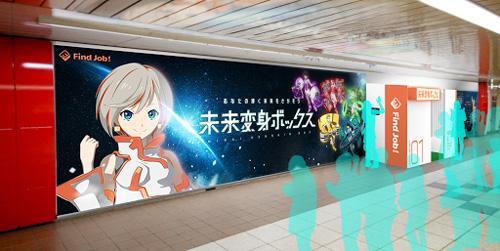 声優・佐倉薫がアニメ音声ナビ、新宿に証明写真機誕生!