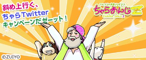 問題解ける? 「ちゃらおんじZ」のゆる~い世界観満載!