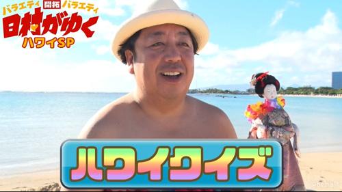 バナナマン日村、おもしろすぎる素人に敗北!?