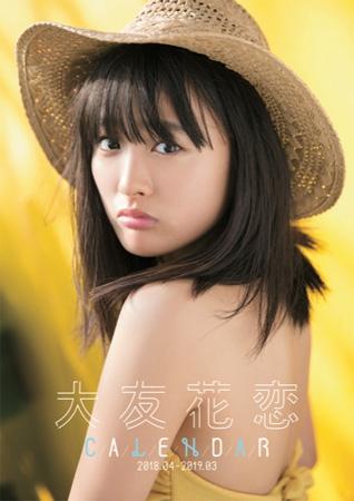 大友花恋、人生初のカレンダー表紙公開にファン歓喜!
