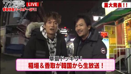 稲垣・草彅・香取のレギュラー番組がスタート
