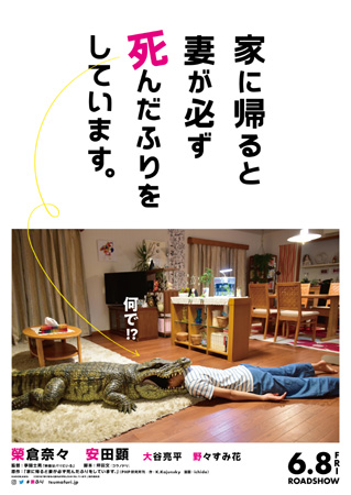 安田顕、榮倉奈々演じるぶっとんだ妻にタジタジ!?
