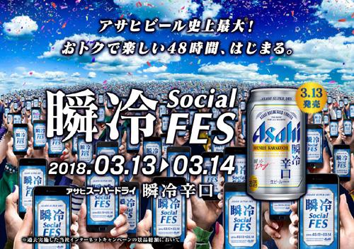 おトクで楽しい48時間! 「瞬冷 Social FES」開催