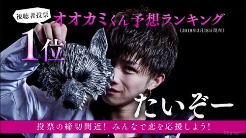 『オオカミくん』若槇太志郎に「いなくならないで…」