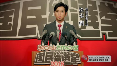 松本潤が演説で投票を熱く呼びかける!新TVCMオンエア開始