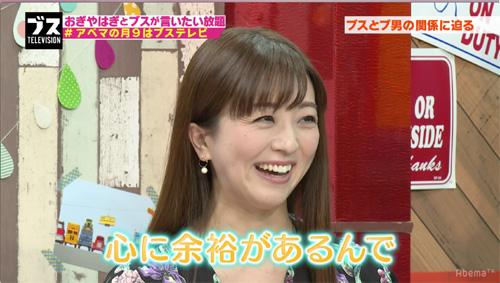祥子の美貌に「ぶりっ子ババアだし」女芸人ねたみまくり
