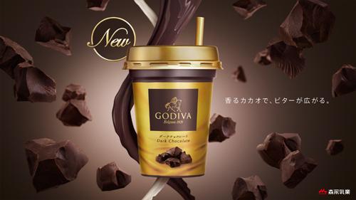 癒しやご褒美に最適「GODIVA ダークチョコレート」発売