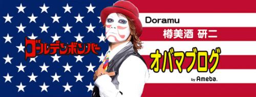金爆・樽美酒『SASUKE』2ndステージ敗退に「情けない」