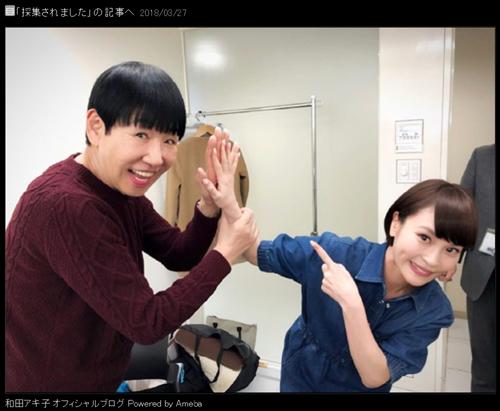 和田アキ子「採集されました」清川あさみと2ショット!