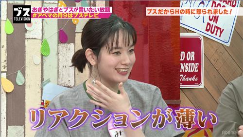筧美和子「リアクションが薄い」Hの時に怒られた過去!