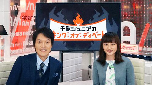 インパルス板倉、乙武洋匡、加護亜依らゲストで徹底討論