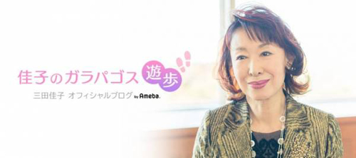 三田佳子がブログ開始「人生は本当に複雑で面白い」