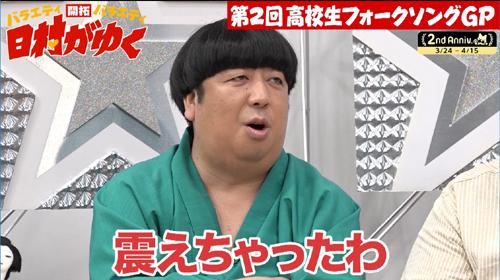 バナナマン日村「震えちゃったわ」企画にコメント殺到!