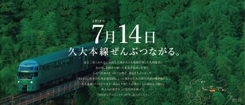 九州北部豪雨から1年…久大本線の全線運転再開が決定!