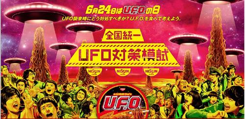6月24日は「U.F.O.の日」 月刊ムー監修UFO対策模試実施