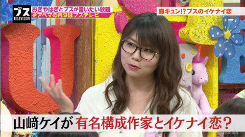 相席スタート山﨑ケイ、構成作家とのイケナイ恋を激白!