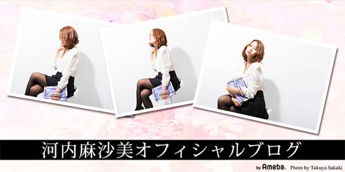 元SDN48・河内麻沙美、第二子の性別をブログで発表!