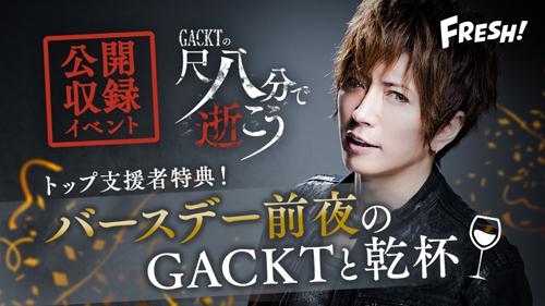 GACKT、誕生日前夜祭を初開催!
