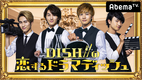 DISH//特番決定!メンバー主演の4つのショートドラマ