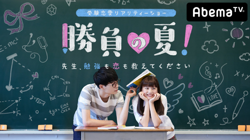"""女子高生たちは""""恋""""のパワーで成績アップできるのか!?"""