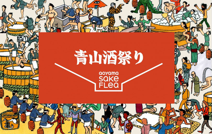「Aoyama Sake Flea vol7」