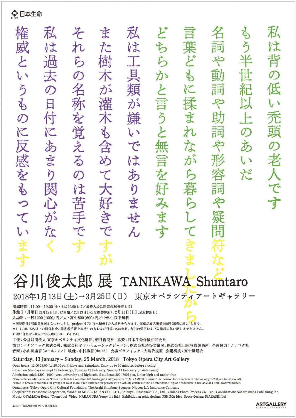 「谷川俊太郎展 TANIKAWA Shuntaro」