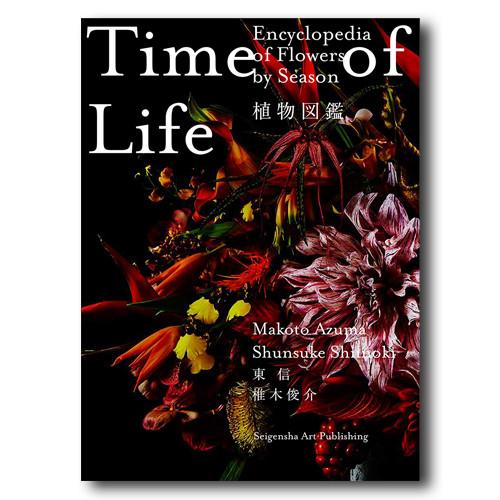 「東信+椎木俊介 著 日本語版『Time of Life 植物図鑑』発売記念」フェア