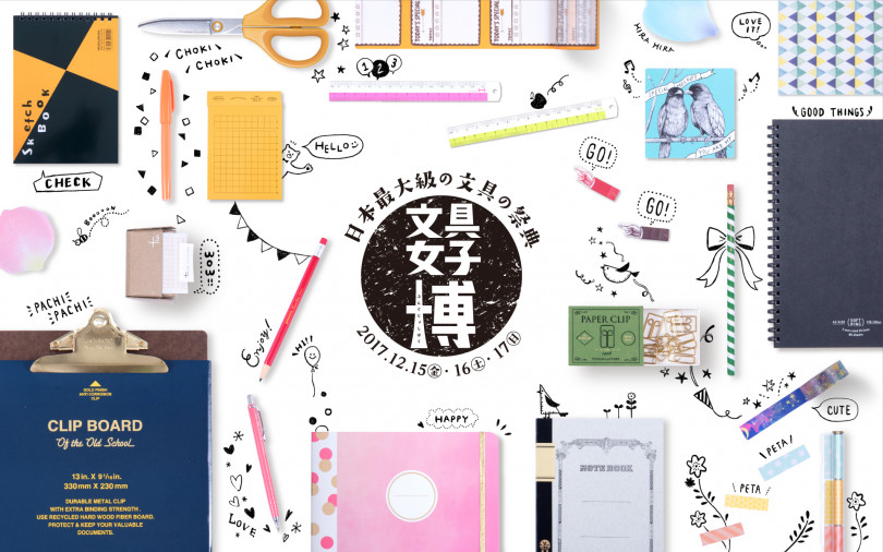 日本最大級の文具の祭典「文具女子博」開催