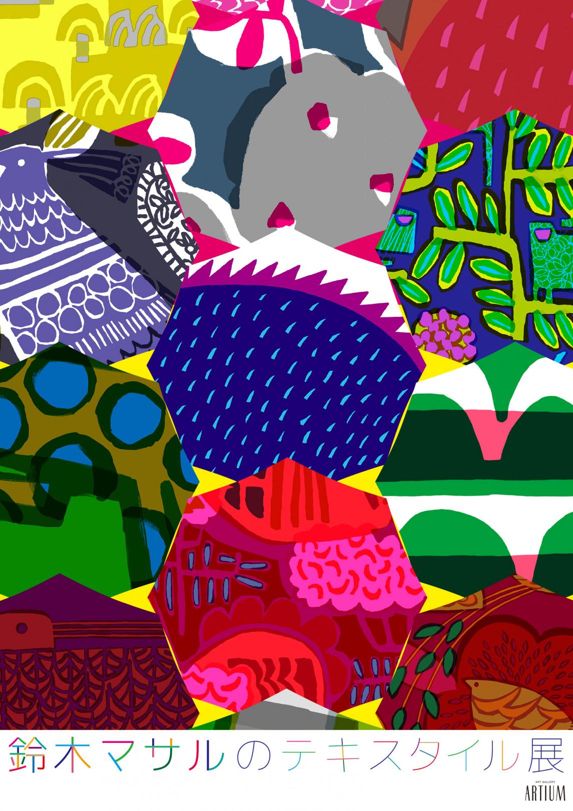 「鈴木マサルのテキスタイル展 -目に見えるもの、すべて色柄-」