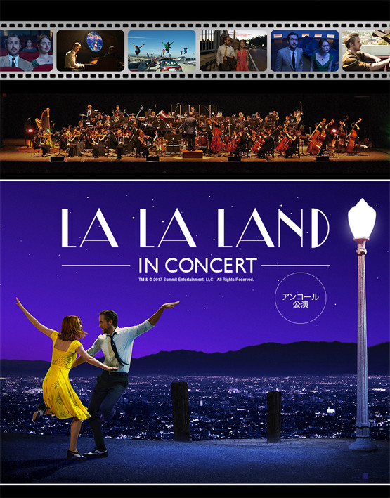 ラ・ラ・ランド in コンサート/LA LA LAND -IN CONCERT-