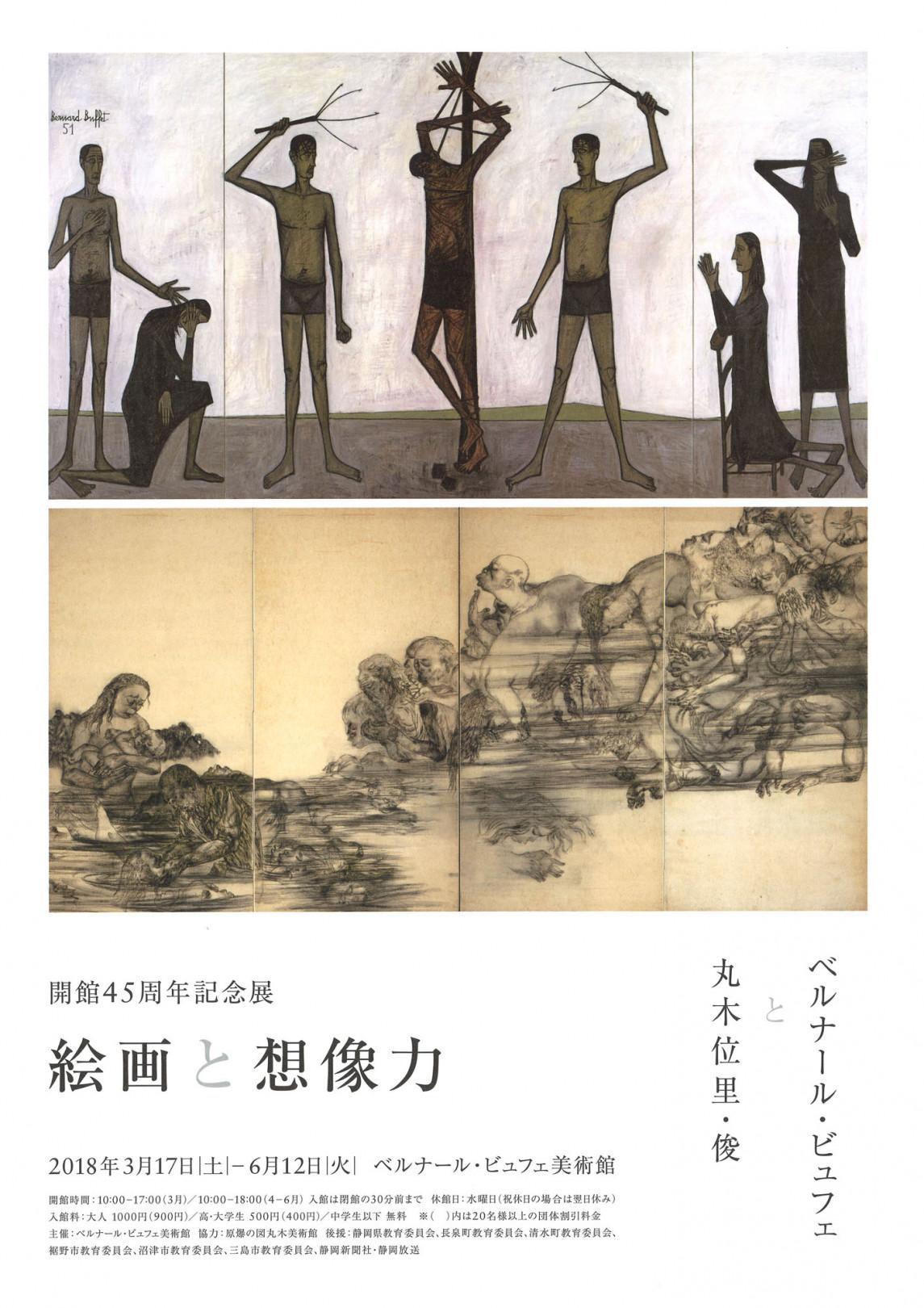 ベルナール・ビュフェ美術館 開館45周年企画展「絵画と想像力 ベルナール・ビュフェと丸木位里・俊」